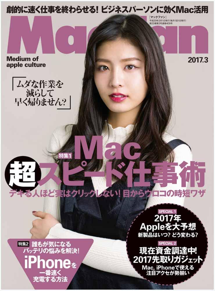 「Mac Fan 2017年3月号」が本日発売、表紙はモデルや女優として活動中の古畑星夏さん