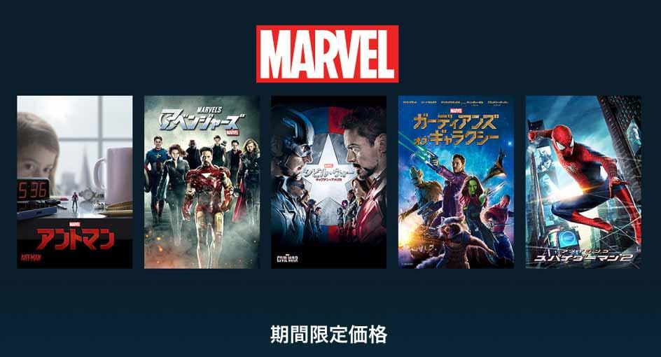 【期間限定価格】iTunes Store、アイアンマンやアベンジャーズなどマーベル映画を期間限定価格で配信中