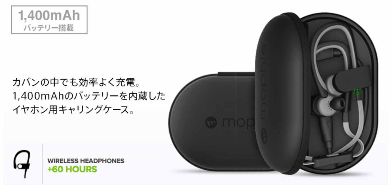 フォーカルポイント、AirPodsも対応したmophie社のバッテリー内蔵イヤホン用キャリングケース「mophie Power Capsule」を発売へ