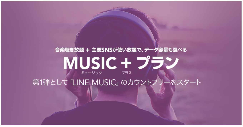 LINEモバイル、音楽聴き放題+主要SNS使い放題の新プラン「MUSIC+プラン」を発表 ― 月額1,810円から