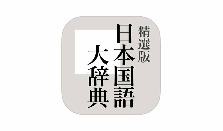 【発売記念セール中】物書堂、iOS向け電子辞典アプリ「精選版 日本国語大辞典」リリース