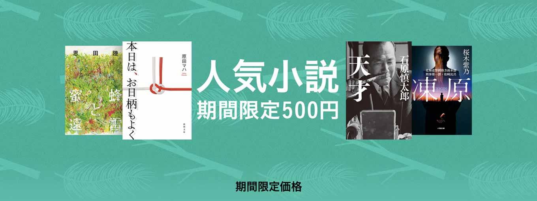 iBooks Store、「人気小説 期間限定 500円」キャンペーン実施中 ― 東川篤哉「謎解きはディナーのあとで」など94冊が対象