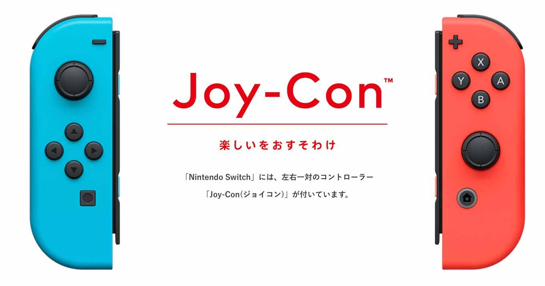 Nintendoswitch1