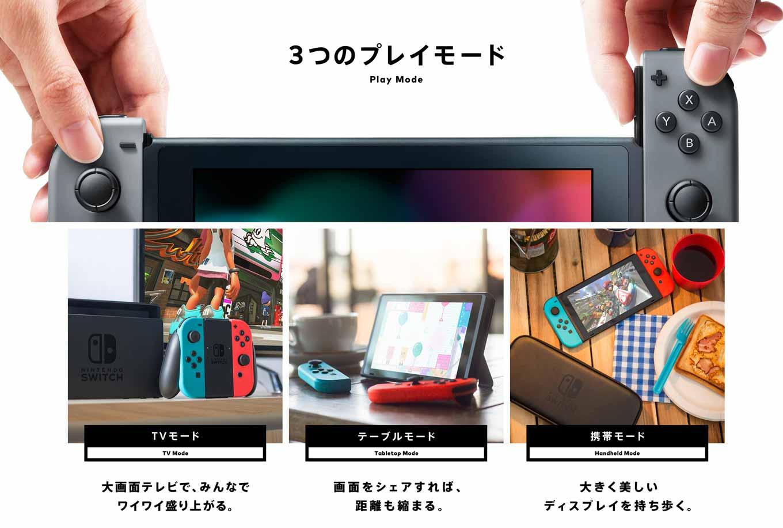 Nintendoswitch7