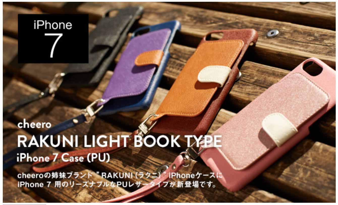 cheero、「RAKUNI PU Leather Case with Strap for iPhone 7 / iPhone 7 Plus」販売開始