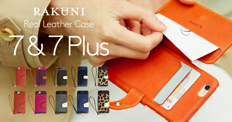 トーモ、背面ポケット型ケース「RAKUNI iPhoneケース iPhone 7/7 Plus」の販売を開始