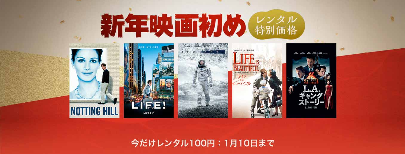 iTunes Store、最新作から名作までおすすめ作品が100円でレンタルできる「新年映画初め」キャンペーン実施中(1/10まで)