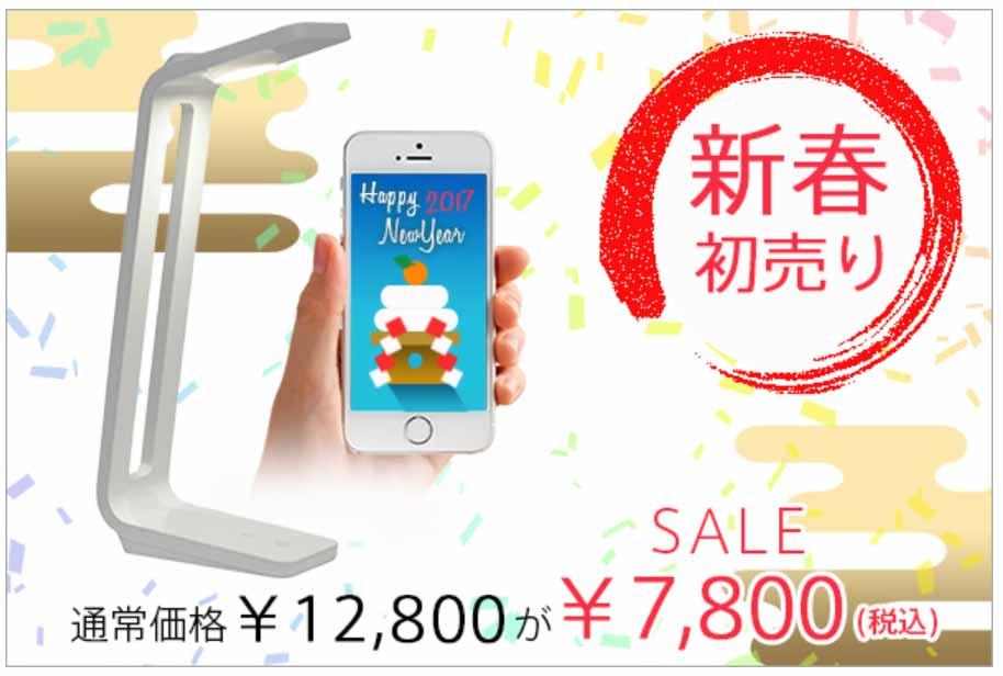 【5,000円オフ!】PFU、「SnapLite」を7,800円で販売する「SnapLite 新春初売りキャンペーン」実施中