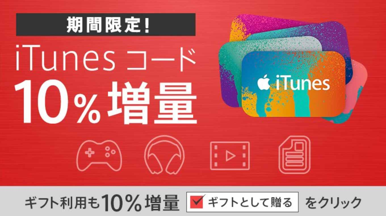 ソフトバンクオンラインショップ、期間限定「iTunes コード 10%増量」キャンペーンを実施中(2/2 午前10時まで)