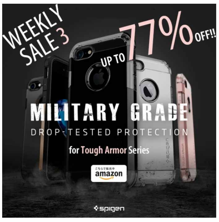 【最大77%オフ】Spigen、週替わりタイムセール第3弾としてiPhoneケース「タフ・アーマー」を特価販売中