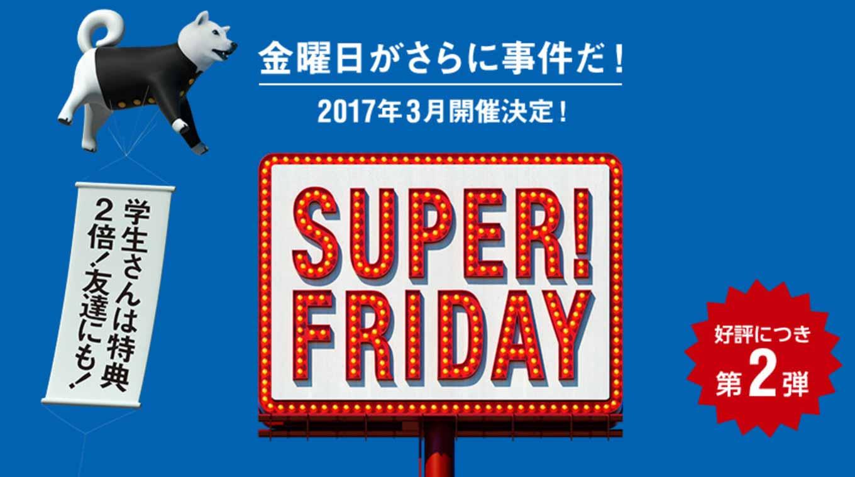 ソフトバンク、「SUPER FRIDAY」の第2弾を3月と4月に実施 ― 3月はファミチキ、4月はサーティワンのアイス