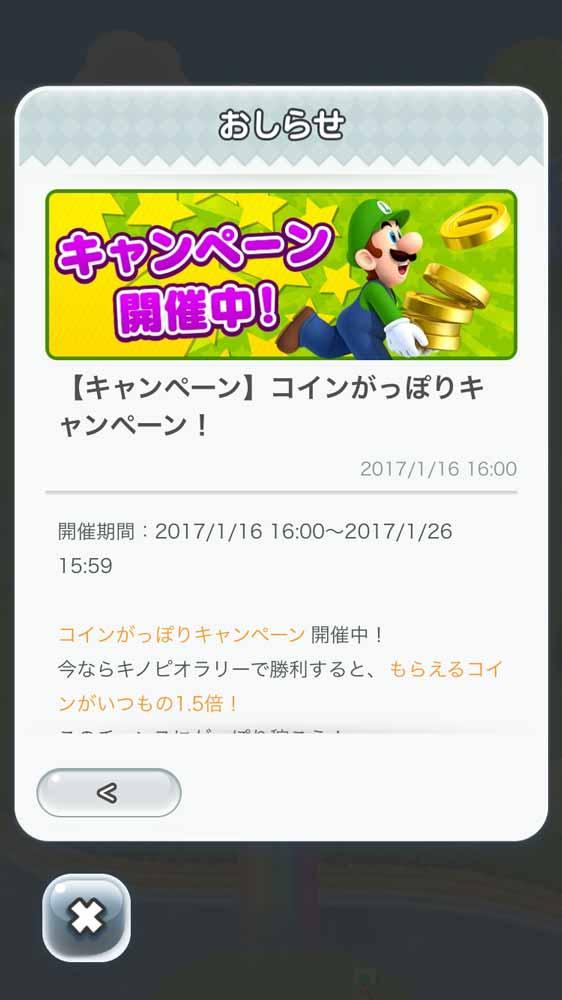 任天堂、iOSアプリ「Super Mario Run」で「コインがっぽりキャンペーン」実施中 ― ピノキオラリーに勝つとコイン1.5倍