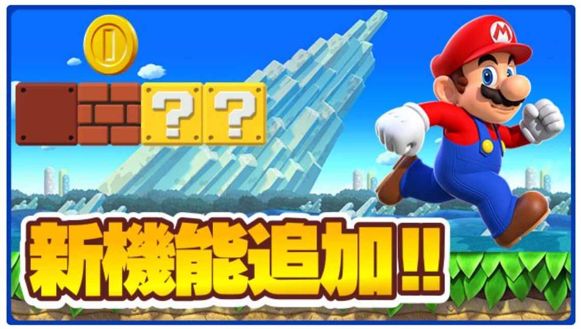 任天堂、 「かんたんモード」などを追加したiOSアプリ「Super Mario Run 1.1.0」リリース
