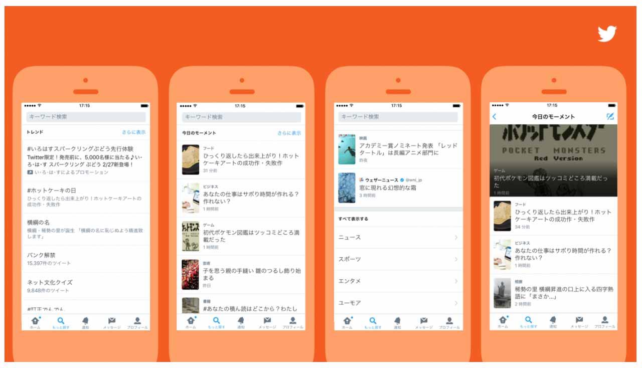 Twitter、iOS向け公式アプリに「もっと探す」タブを追加し「ニュース」タブを廃止