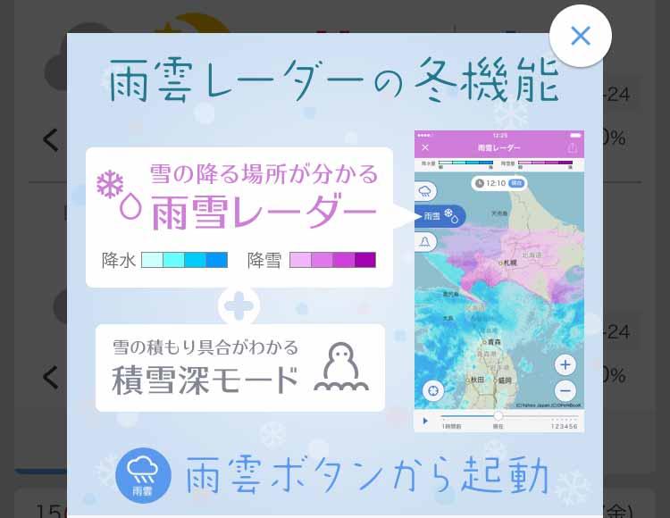 iOS向け「Yahoo!天気」アプリに「雨雪レーダー」と「積雪深モード」を追加