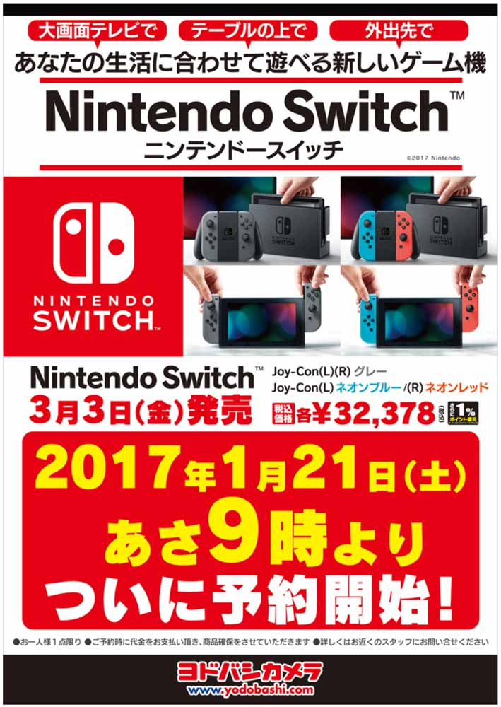 Yodobashinintendoswitch
