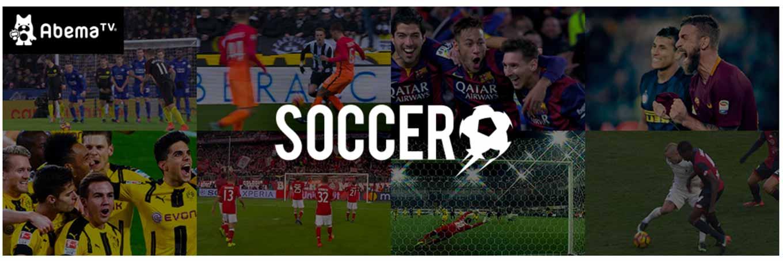 AbemaTV、2017年3月1日から「サッカーチャンネル」を開設 ― バルサやマンUなど欧州9チームの試合を無料放送