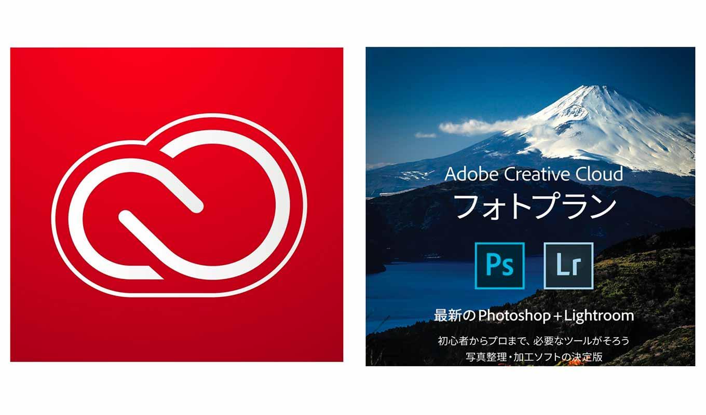 Amazon、「Adobe Creative Cloud コンプリート」と「Adobe Creative Cloud フォトプラン」を20%オフで販売中(3/1まで)