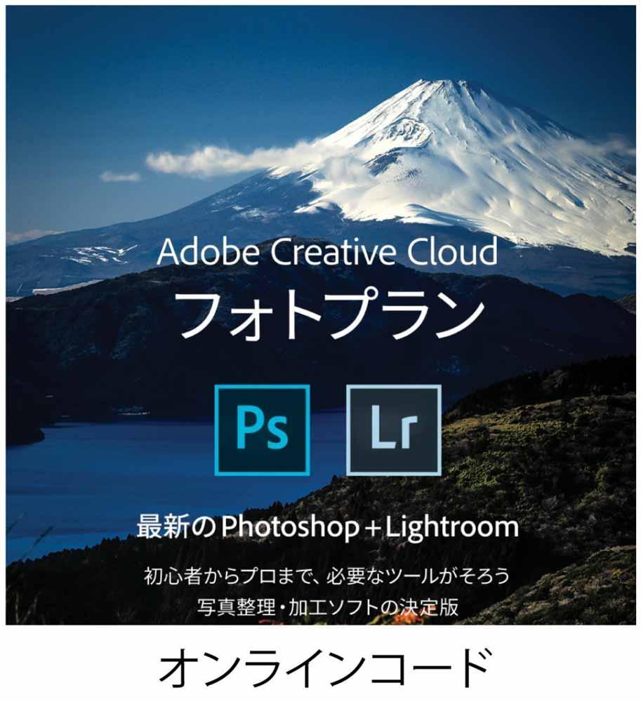 Amazon、2日間限定「Adobe Creative Cloud フォトプラン 12か月版」を20%オフで販売中(2/10まで)