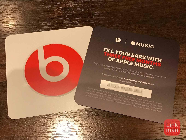 「BeatsX」にはApple Musicが3ヶ月無料になるギフトカードがもらえるプロモーションコードが同梱