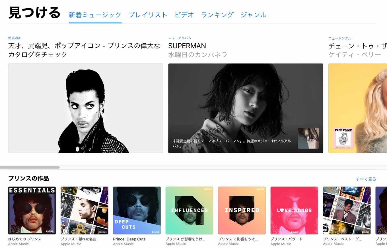 プリンスの楽曲が「Apple Music」や「Spotify」などで配信開始
