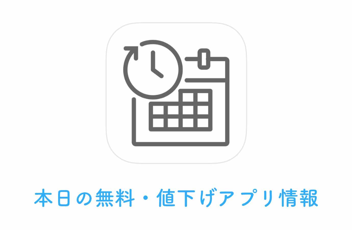 120円→無料!設定した日までをカウントダウンしてくれる「Countdown+」など【2/1】本日の無料・値下げアプリ情報