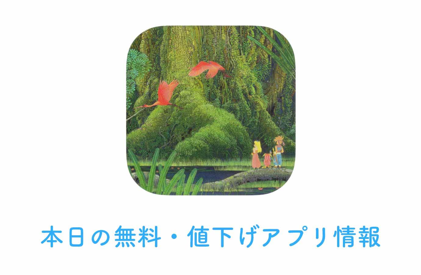 【50%オフ】名作アクションRPG「聖剣伝説2」など【2/2】本日の無料・値下げアプリ情報