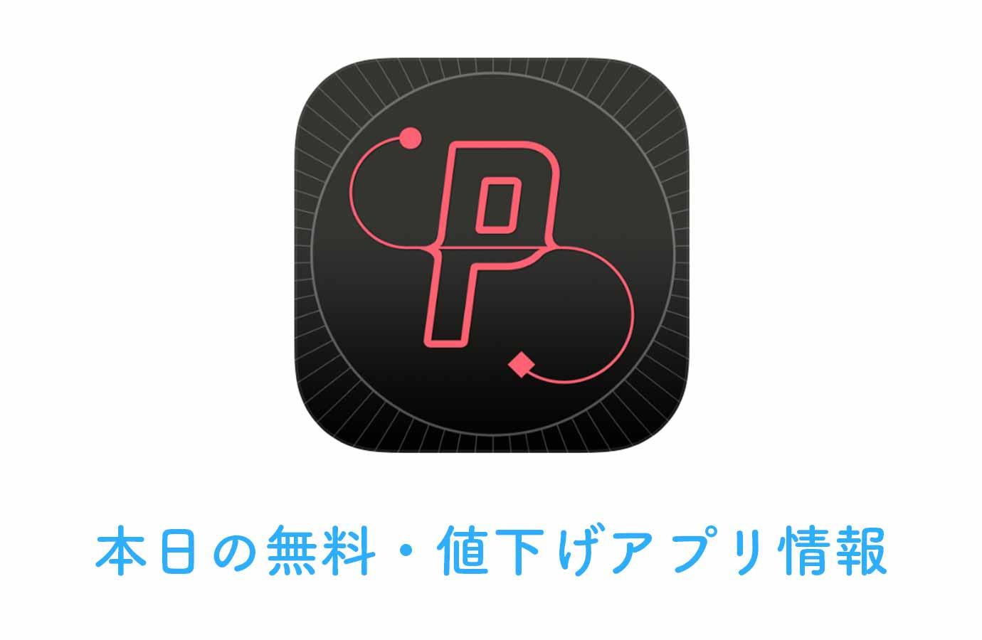 【240円→無料】なぞった線に文字を並べられる写真加工アプリ「Path on」など【2/3】本日の無料・値下げアプリ情報