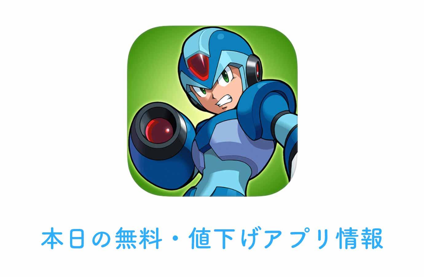 【80%オフ】名作アクションゲーム「ロックマンX」など【2/4】本日の無料・値下げアプリ情報