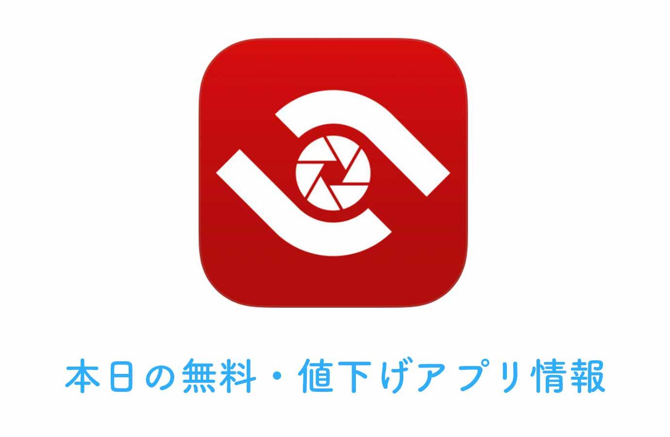 【840円→無料】多機能カメラ・写真編集アプリ「ACDSee Pro」など【2/5】本日の無料・値下げアプリ情報