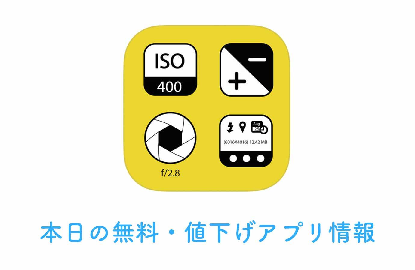 【360円→無料】写真の位置情報などのExifデータを確認・削除できる「Exif Viewer」など【2/5】本日の無料・値下げアプリ情報