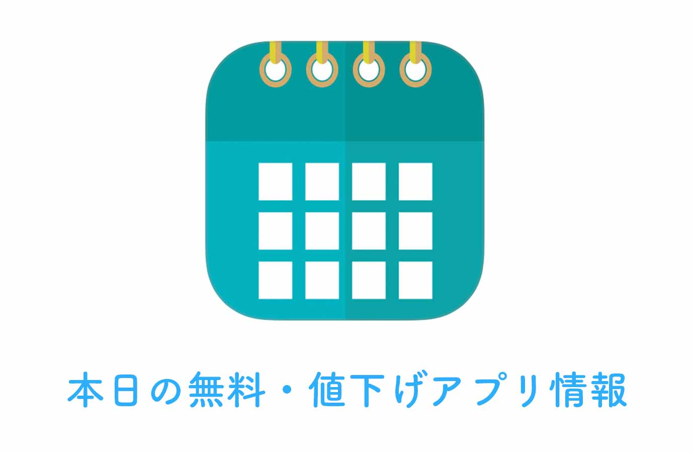 【120円→無料】ウィジェットにカレンダーが表示できる「センターウィジェット」など【2/7】本日の無料・値下げアプリ情報