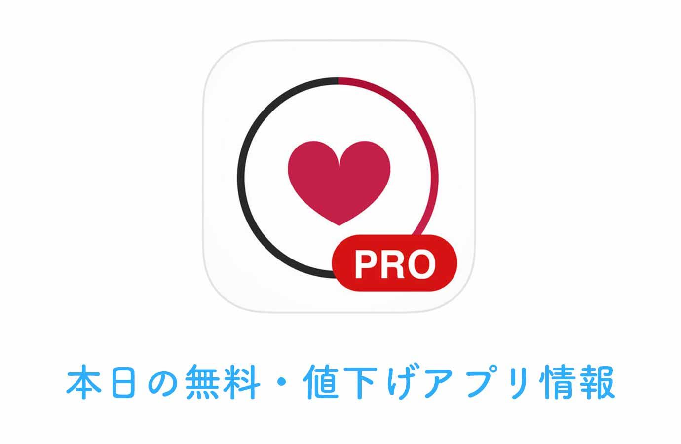 【240円→無料】カメラを使って心拍数を計測できる「Runtastic Heart Rate PRO」など【2/11】本日の無料・値下げアプリ情報