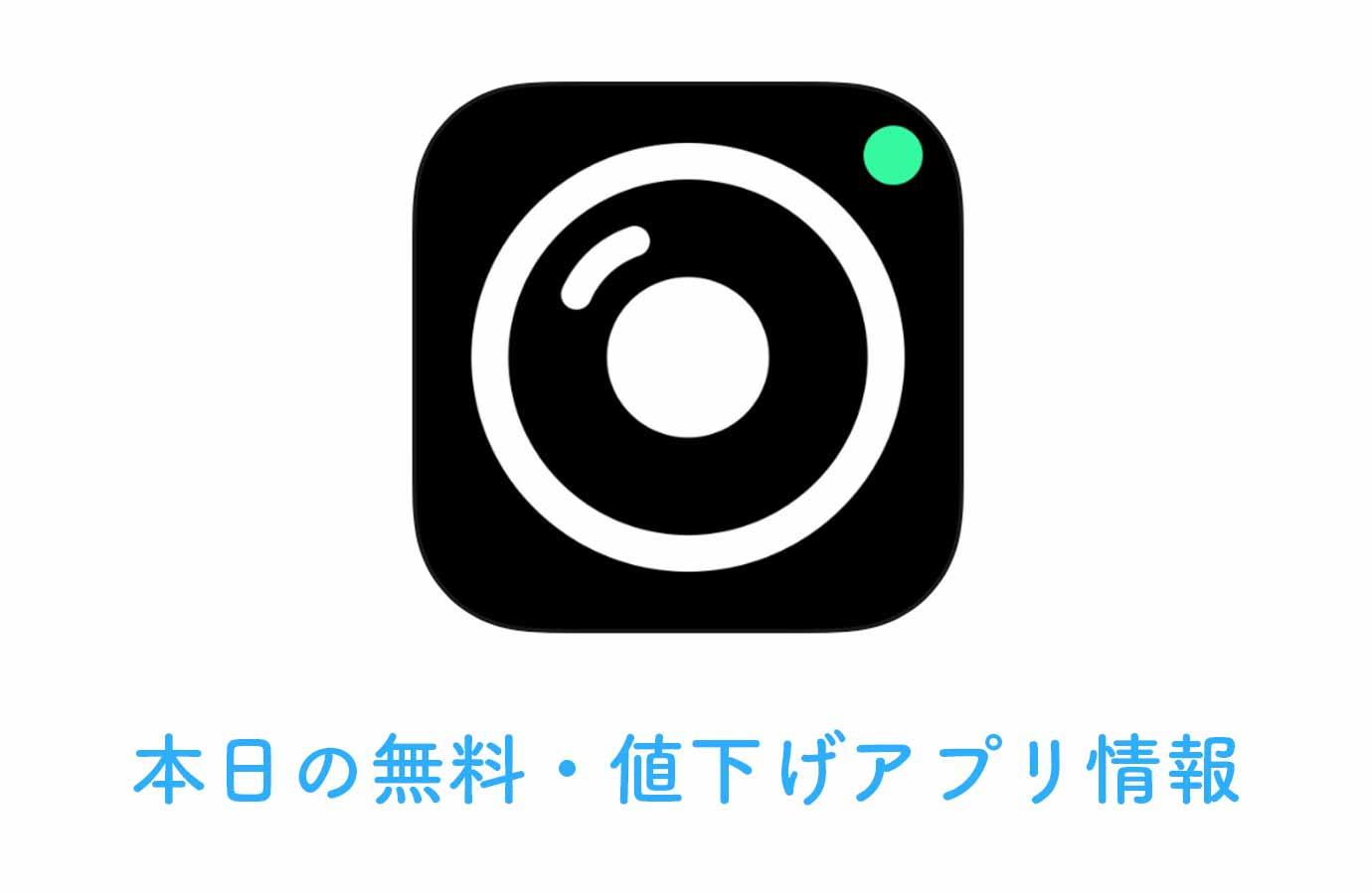【240円→無料】美しいモノクロ写真を撮影できる「BlackCam」など【2/14】本日の無料・値下げアプリ情報