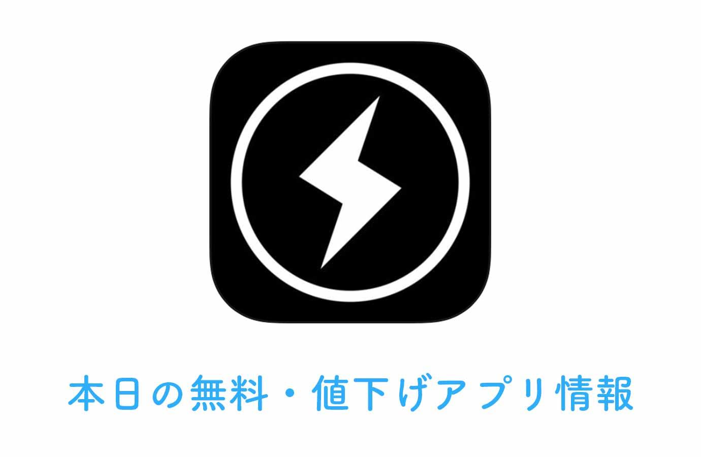 【600円→無料】暗い写真を明るく仕上げてくれる写真加工アプリ「Instaflash Pro」など【2/15】本日の無料・値下げアプリ情報