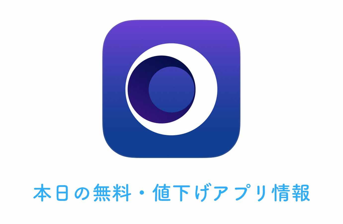 【480円→無料】一眼レフカメラ風のボケのある写真が撮れる「Tadaa SLR」など【2/16】本日の無料・値下げアプリ情報