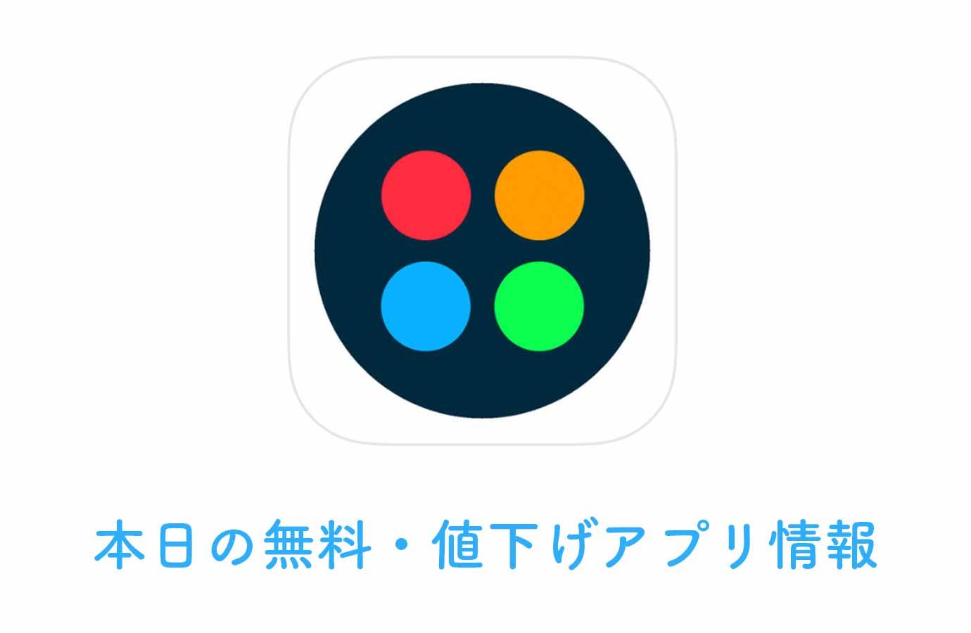 【360円→無料】簡単にオシャレなコラージュ写真がつくれる「Simple Collage Pro」など【2/17】本日の無料・値下げアプリ情報