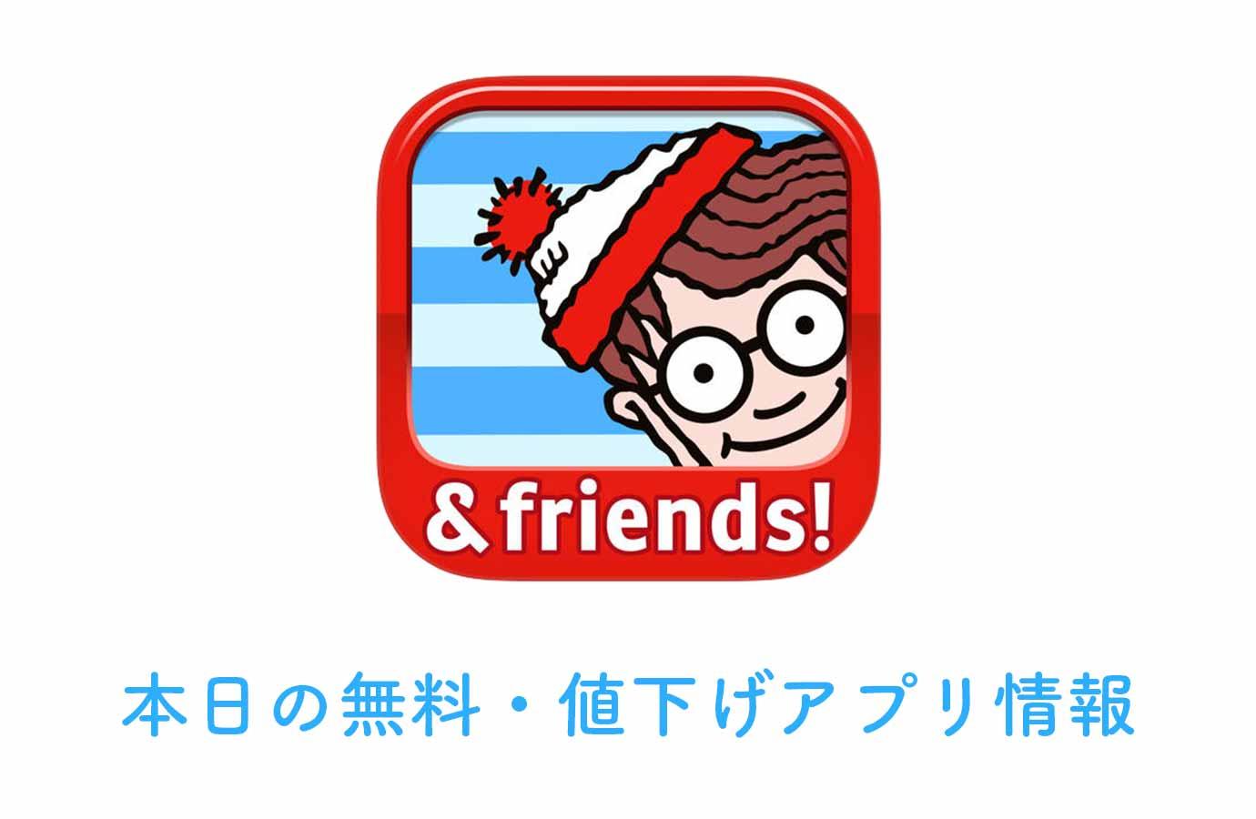 【120円→無料】ウォーリーを探せが楽しめるアプリ「ウォーリー& Friends!」など【2/18】本日の無料・値下げアプリ情報
