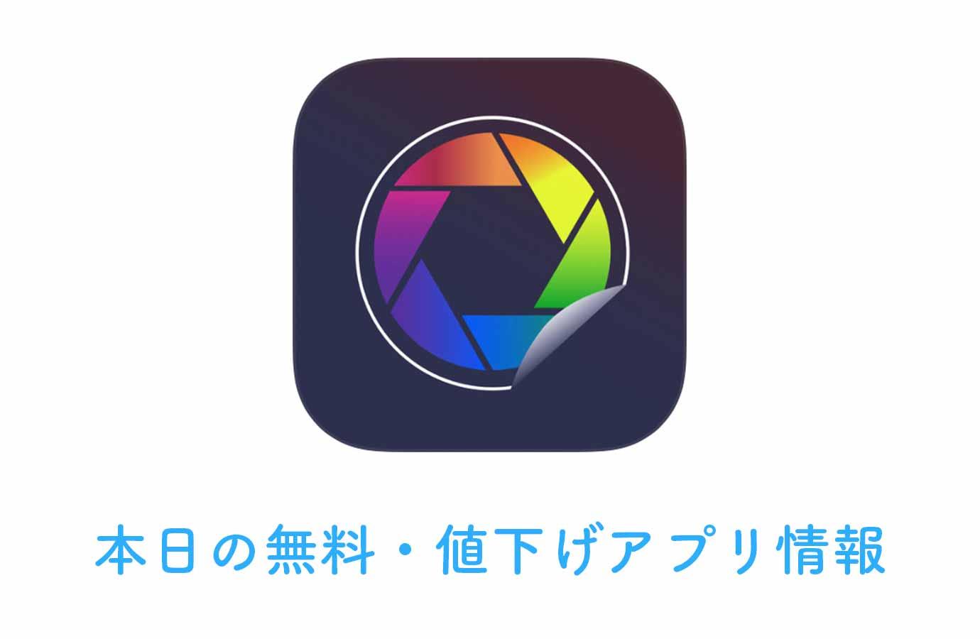 【240円→無料】写真にカワイイ文字ステッカーを追加できる「PalPic」など【2/20】本日の無料・値下げアプリ情報