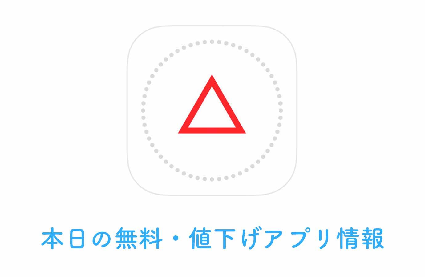 【240円→無料】ウィジェットにも対応したデータ使用量チェックアプリ「Databit」など【2/21】本日の無料・値下げアプリ情報