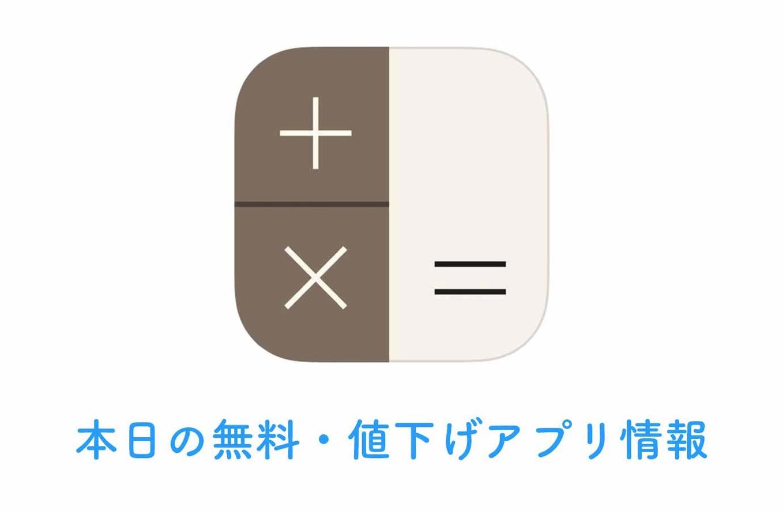 【360円→無料】計算履歴機能がついたシンプルな計算機アプリ「良い電卓 Pro」など【2/23】本日の無料・値下げアプリ情報