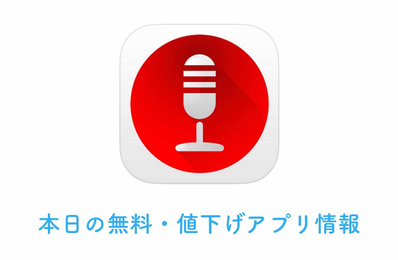 【360円→無料】高音質で高機能なボイスメモアプリ「ディクタフォン」など【2/24】本日の無料・値下げアプリ情報