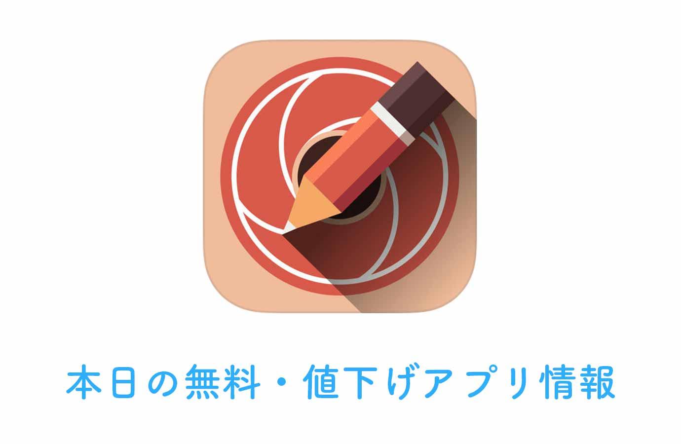 【240円→無料】写真をスケッチ風に加工してくれるアプリ「Sketch Me!」など【2/26】本日の無料・値下げアプリ情報
