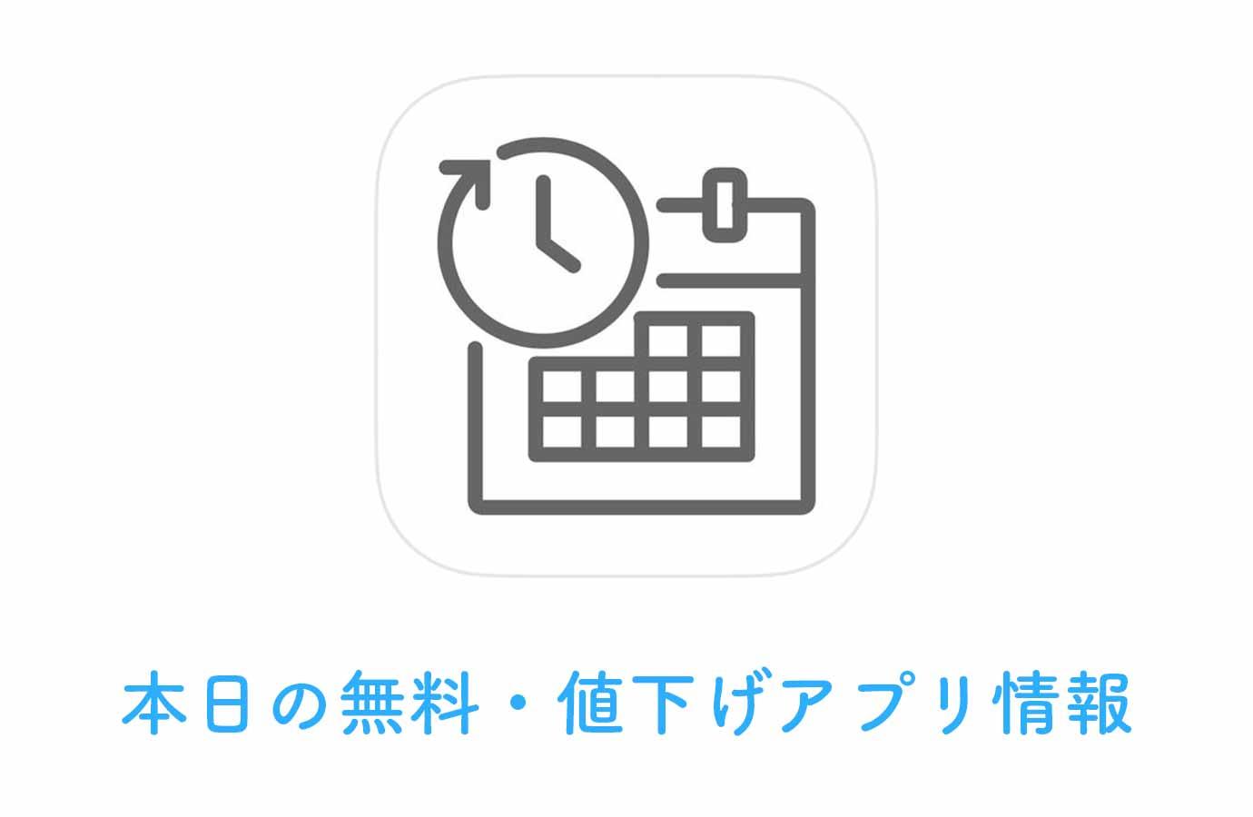 【120円→無料】設定した日付までカウントダウンしてくれる「Countdown+」など【2/27】本日の無料・値下げアプリ情報