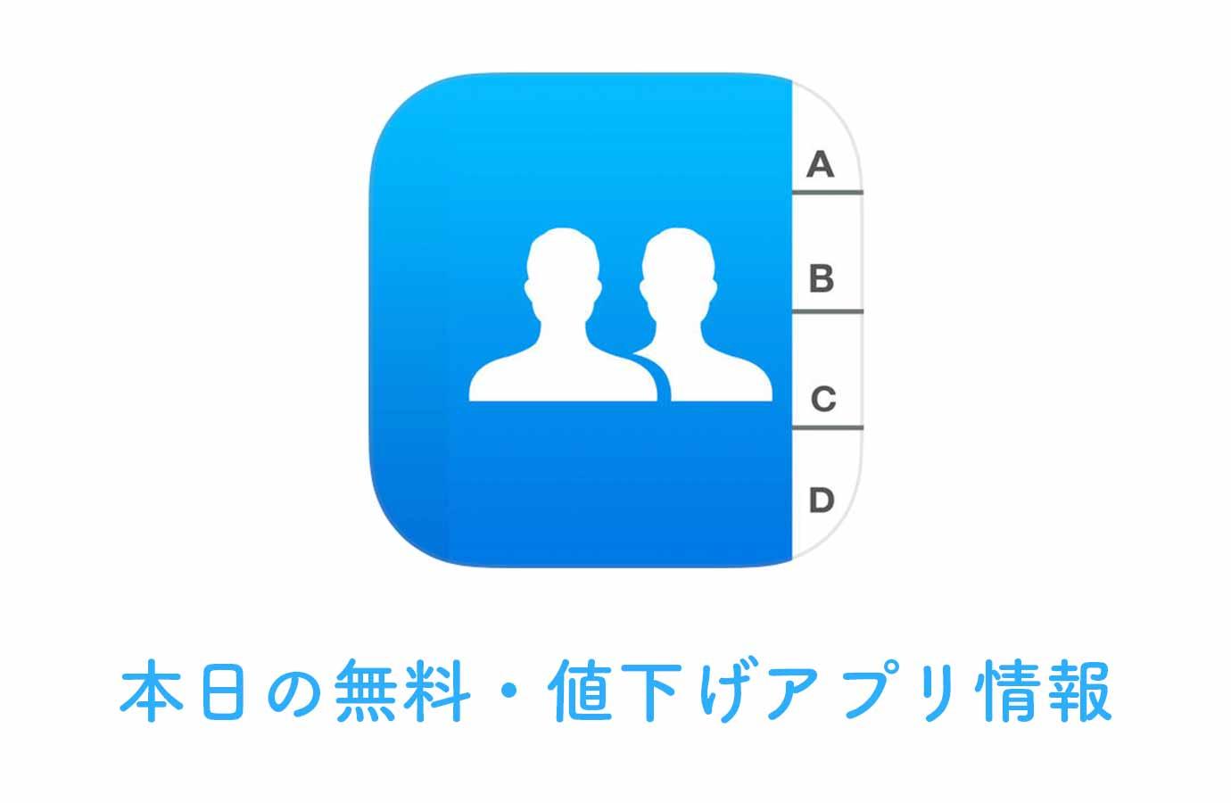 【400円→無料】重複した連絡先を整理できる「Smart Merge Pro」など【2/28】本日の無料・値下げアプリ情報