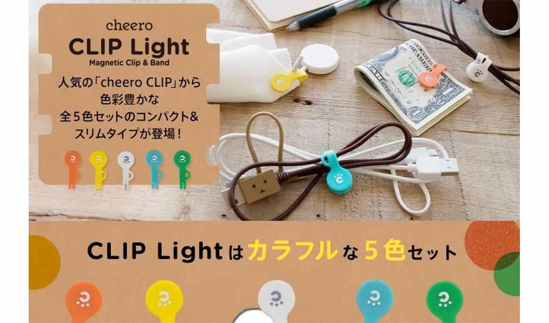 cheero、万能クリップ「cheero CLIP Light (5色セット)」の販売を開始
