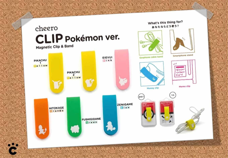 cheero、ポケモンシリーズ第3弾「cheero CLIP Pokémon version」の販売を開始