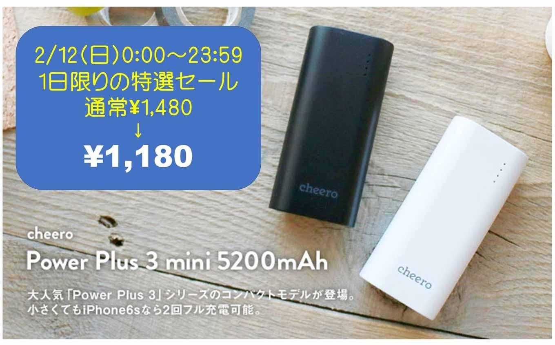【20%オフ】Amaon、モバイルバッテリー「cheero Power Plus 3 mini 5200mAh」を1,180円で販売中(2/12 特選タイムセール)