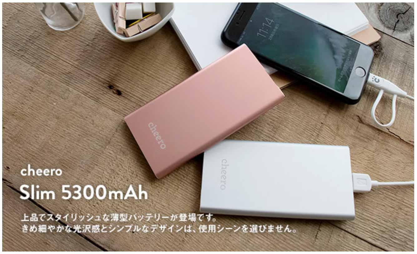 【初回限定1,580円】cheero、アルミボディの薄型モバイルバッテリー「cheero Slim 5300mAh」の販売を開始