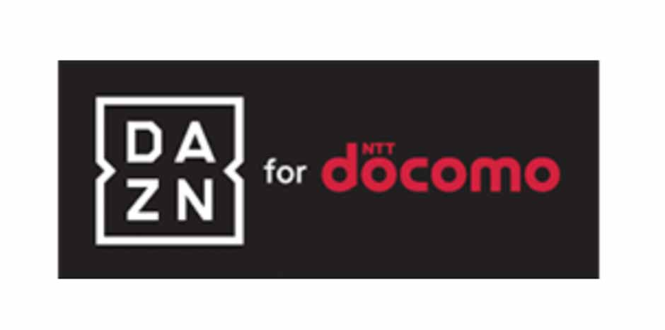 ドコモとDAZN、スポーツライブストリーミングサービス「DAZN for docomo」提供へ ― ドコモ契約者は月額980円に
